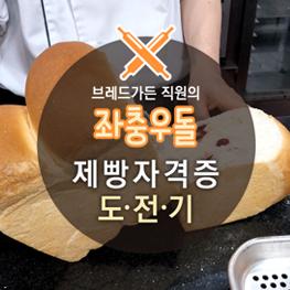 제빵자격증도전기