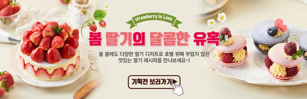 딸기의달콤한유혹