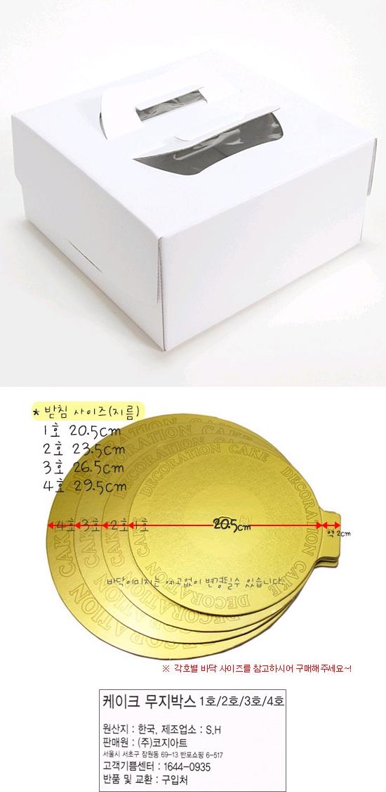 케익박스(케익상자/4호/무지) no.5633 - 브레드가든, 1,930원, DIY재료, 토핑/데코