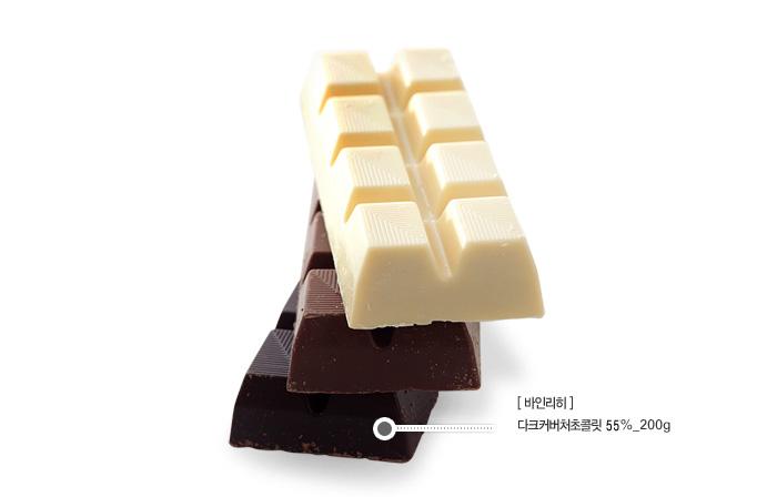 바인리히 다크커버처초콜릿55%(200g) no.2591 - 브레드가든, 5,500원, DIY재료, 믹스