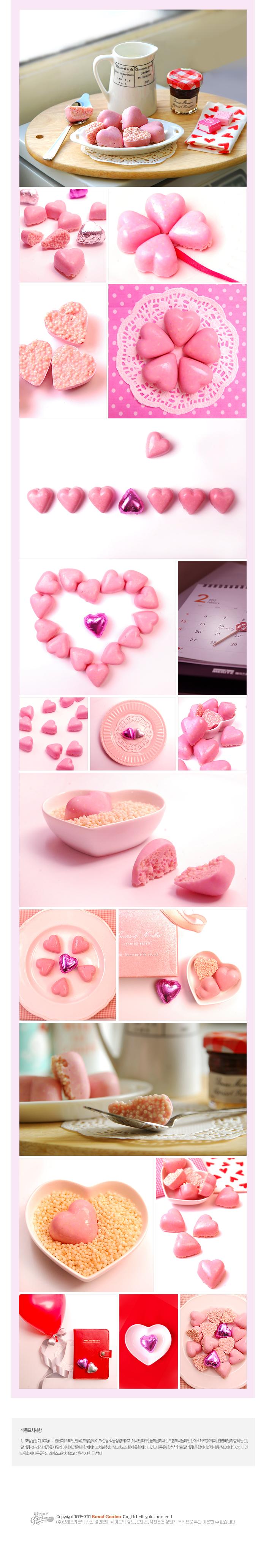 바삭바삭하트초콜릿만들기세트