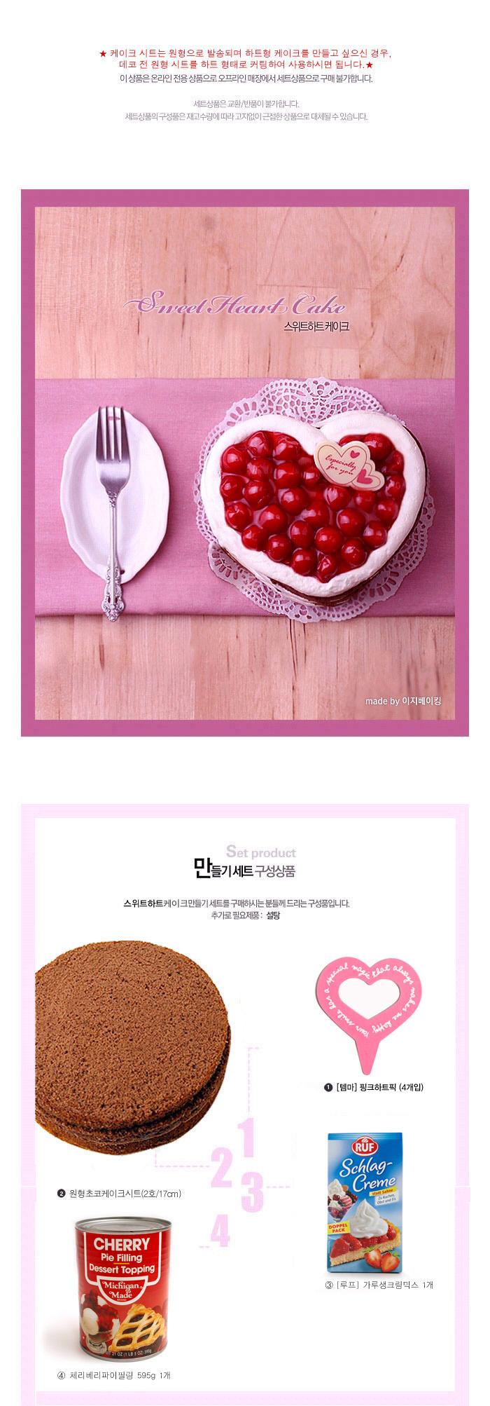 발렌타인케이크만들기세트