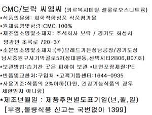 CMC/ 200g no.A0010139 - 브레드가든, 2,830원, DIY재료, 믹스