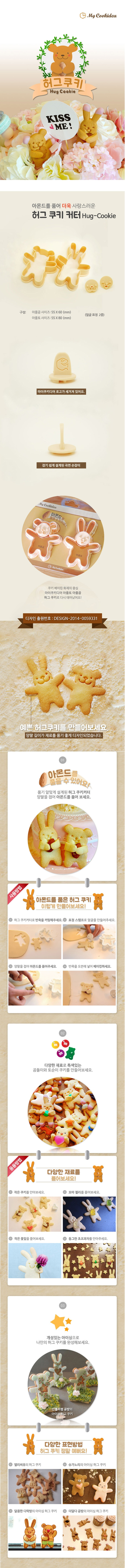 허그쿠키커터세트(아품곰/아품토) no.N3AU0016 - 브레드가든, 5,000원, 홈베이킹, 빵/쿠키/머핀 팬